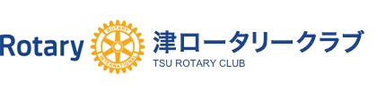 津ロータリークラブ