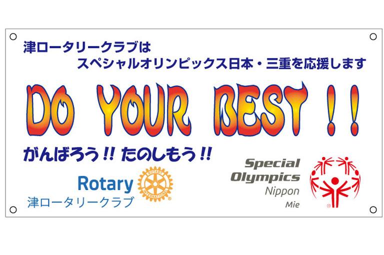 スペシャルオリンピック応援幕07192